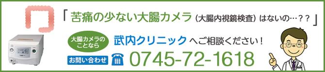 苦痛の少ない大腸カメラなら武内クリニックへお問い合わせください。TEL:0745-72-1618
