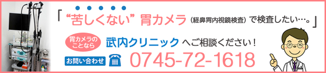 苦しくない胃カメラなら武内クリニックへお問い合わせください。TEL:0745-72-1618